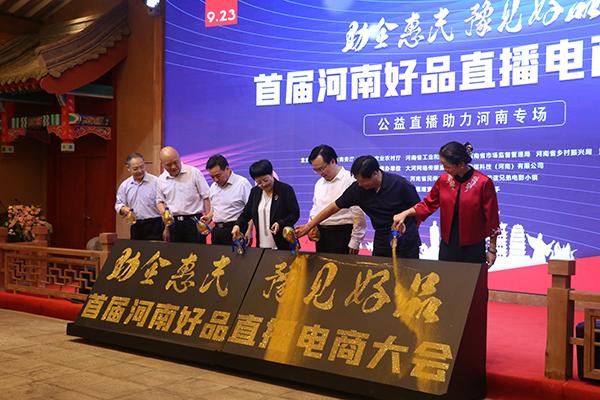 助企惠民 首届河南好品直播电商大会暨公益直播助力河南专场活动启动