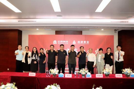 聚力共赢,再筑新章|正商集团与河南省尚建置业有限公司合作签约仪式成功举行