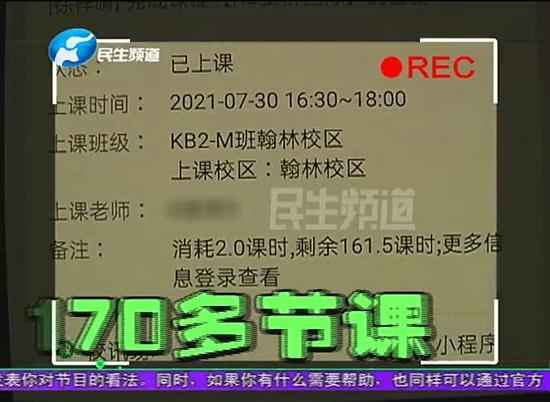 河南郑州:培训班要将线下课要转成网课,家长不愿意了