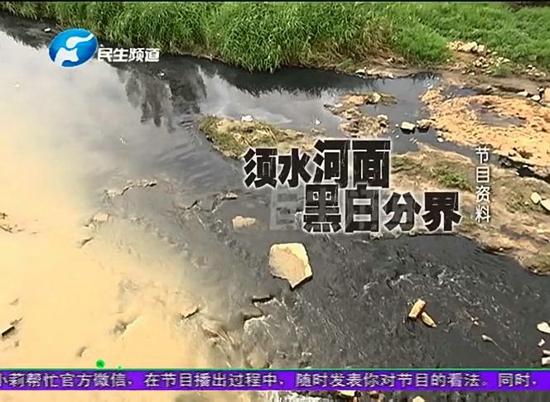 黑水飘着泡沫流入须水河,现在怎么样了?后续:管网疏通之后,污水已经不再入河