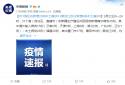 31省区市新增本土确诊28例 均在福建、黑龙江