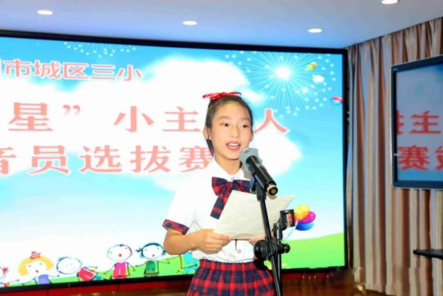 """邓州市城区三小举行""""未来之星""""小主持人小播音员选拔赛"""