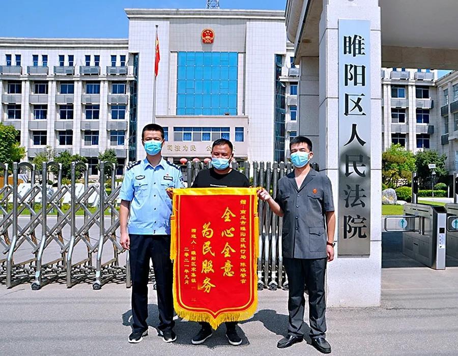 睢阳区法院:扣划保险金兑现胜诉权益 案结后申请人送锦旗