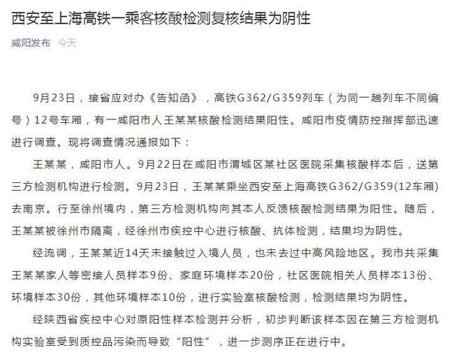 西安至上海高铁一乘客复核阴性:样本在实验室受污染