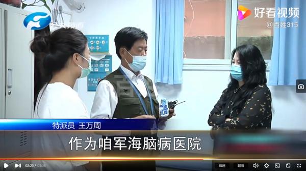 郑州军海脑病医院:盗用视频做宣传,网友:这事谁受得了