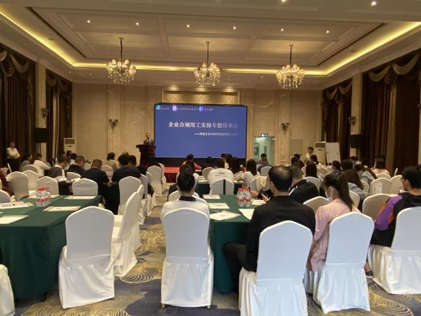 郑州市青年企业家商会组织开展企业合规用工实操主题培训会