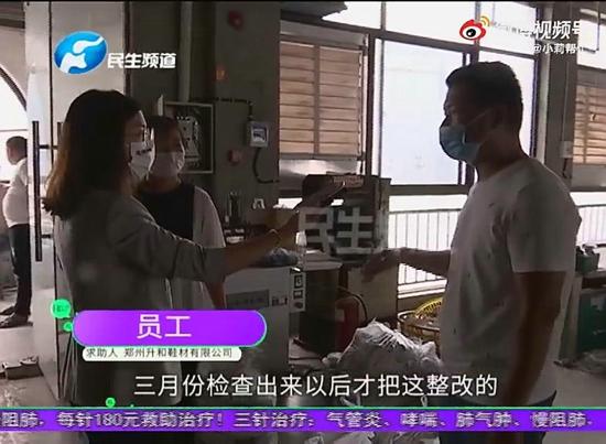"""郑州新密一鞋厂多名工人患上再生障碍性贫血?厂里使用的""""三无""""胶水成为怀疑对象"""