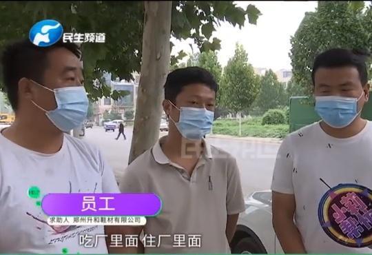 新密一鞋厂多名员工查出血液病 2名员工已做骨髓移植