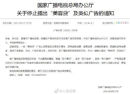 通知!广电总局要求停播美容贷广告