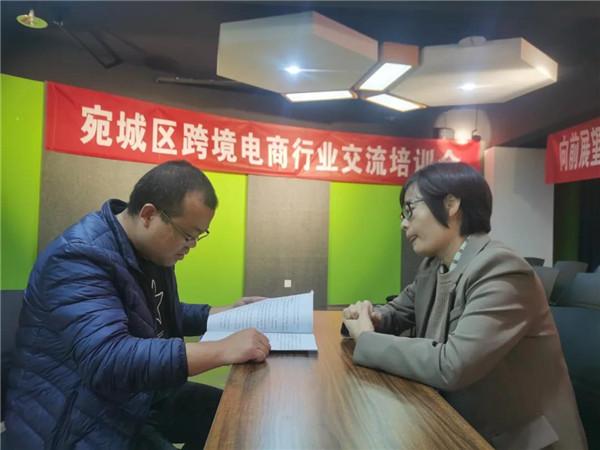 南阳宛城区举办跨境电商交流培训班