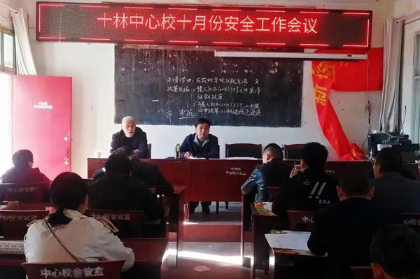 邓州市十林镇中心校举行十月份安全工作会议