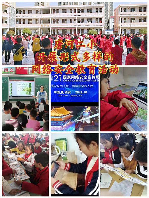 唐河县第二小学开展形式多样的网络安全宣传教育活动