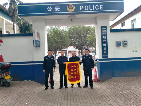 新野县公安局:粗心群众卖菜少收款 民警帮忙追回获点赞