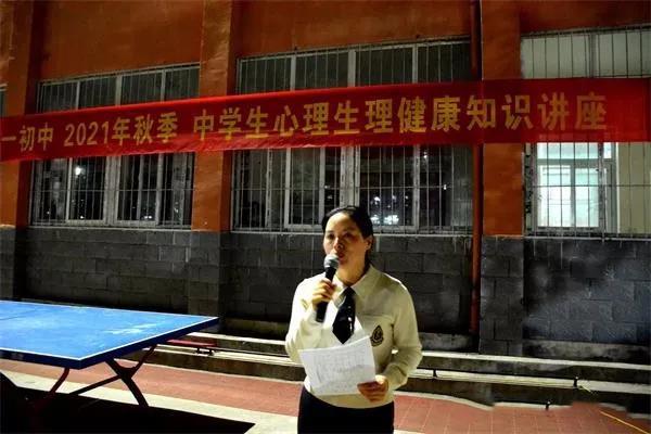 邓州市龙堰乡一初中举行心理生理健康知识讲座