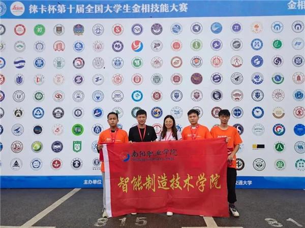 南阳职业学院学子在第十届全国大学生金相技能大赛中再创佳绩