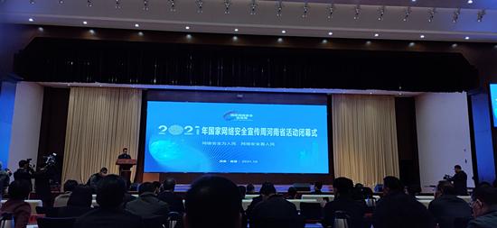 2021年国家网络安全宣传周河南省活动闭幕