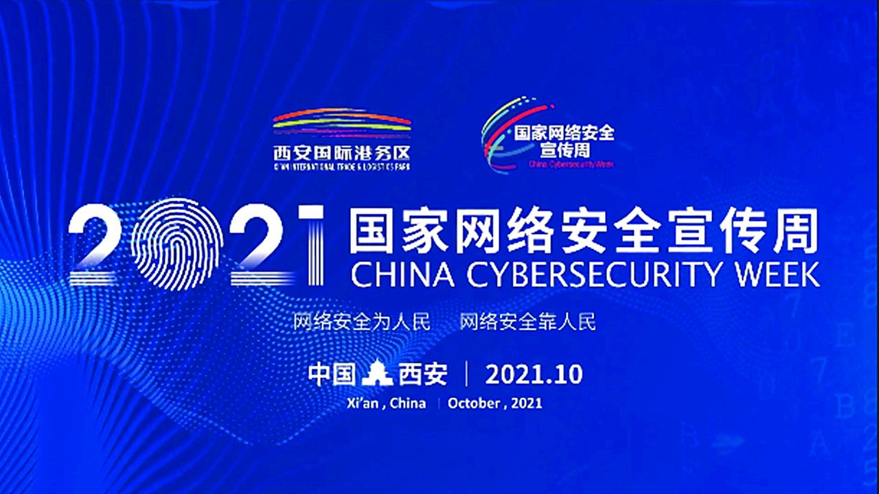 2021年国家网络安全宣传周商丘市青少年日