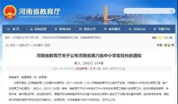 河南省第六批中小学名校长公布——南阳市两名校长榜上有名