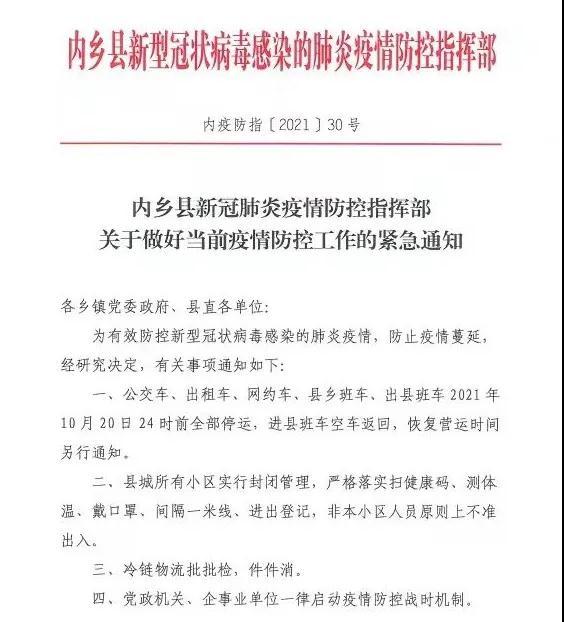 河南内乡紧急通知:县城所有小区封闭管理 公交班车等停止运营