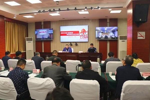 南阳市消防安全委员会举办成员单位消防安全视频培训班