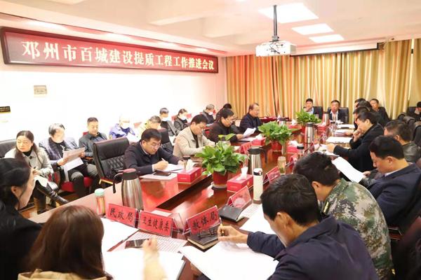 邓州市召开百城建设提质工作推进会