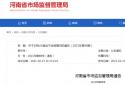 河南通告18批次食品不合格 长葛市京门火锅店、兰考县鲜时代购物广场等多家商超上榜