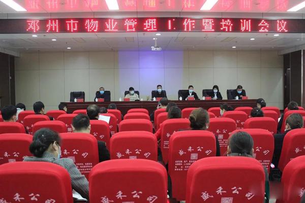 邓州市房管局:开展物业管理工作培训 树立物业服务行业标杆