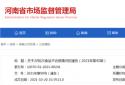 河南省市场监管局关于20批次食品不合格情况的通告