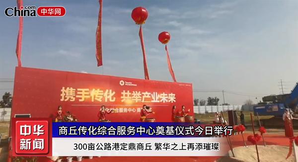 商丘传化公路港商业地块-传化综合服务中心项目奠基仪式圆满举行