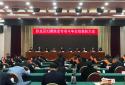 南阳卧龙区召开扫黑除恶专项斗争总结表彰大会