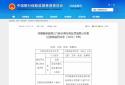 河南渑池农商银行四名工作人员被禁止从事银行业工作10年