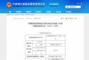 中原银行孟津支行因贷前调查严重不尽职违规被罚款50万元