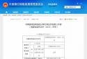 中原银行伊川支行因贷前调查严重不尽职违规被罚款50万元