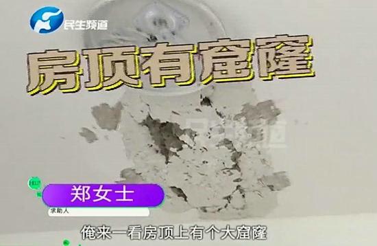 河南郑州:业主新房要装修,房顶惊现大窟窿