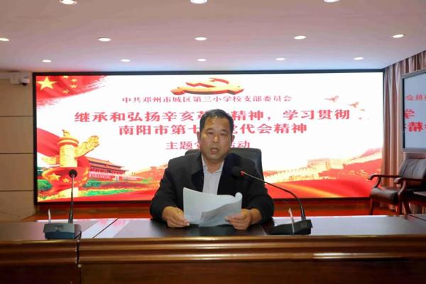 邓州市城区三小召开十月份主题党日活动