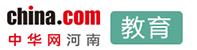 中华网河南教育频道