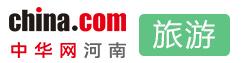 中华网河南旅游频道